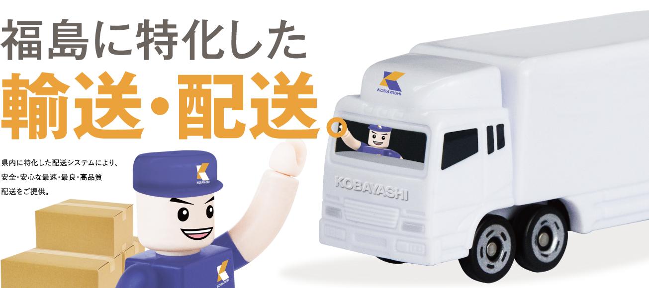 福島に特化した輸送・配送